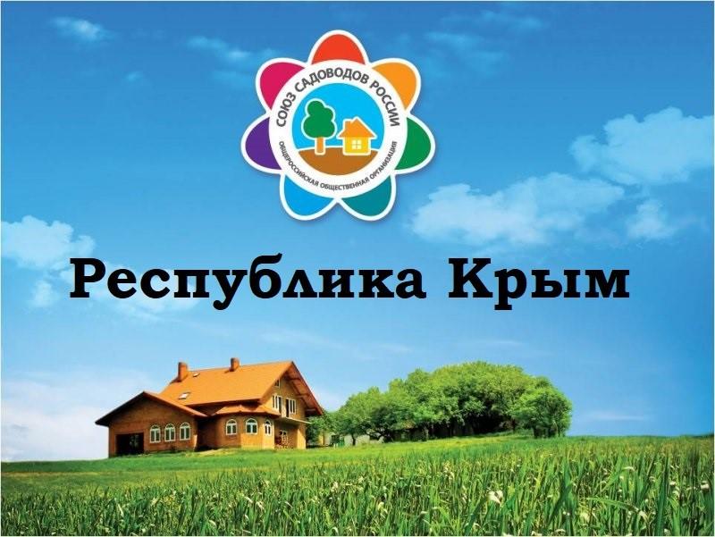 Российское садоводство